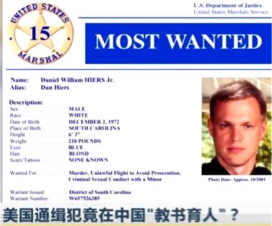 Hires是「美国15名通缉要犯」。(照片取自看看新闻)