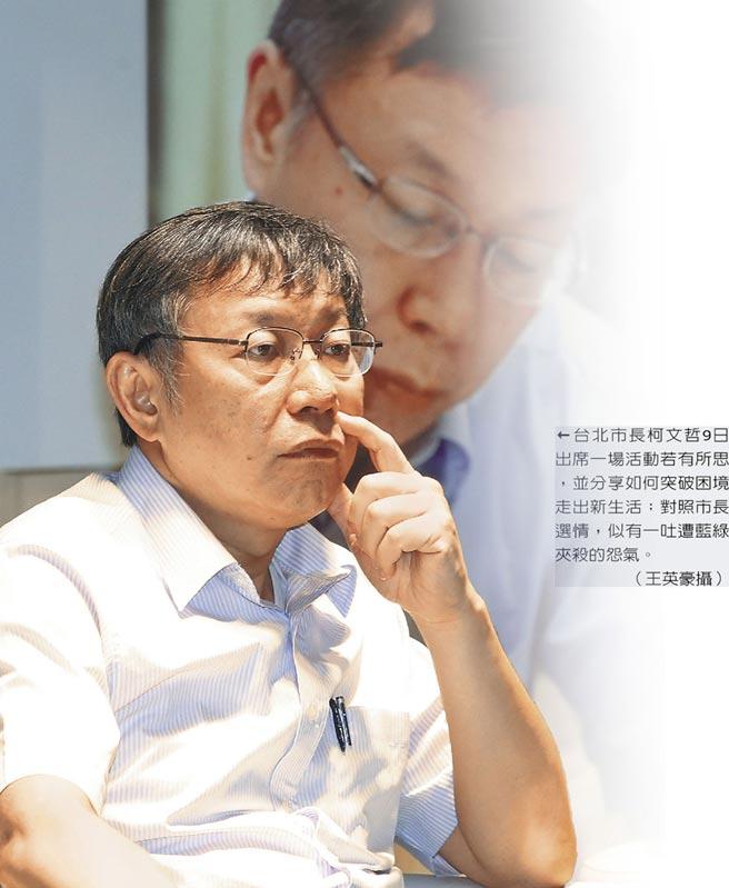 台北市長柯文哲9日出席一場活動若有所思,並分享如何突破困境走出新生活;對照市長選情,似有一吐遭藍綠夾殺的怨氣。(王英豪攝)