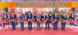 《金融股》台企銀楊梅分行遷址開業