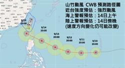 山竹變超強颱風!最快周五海陸警報齊發