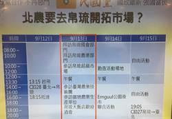 吳音寧赴帛琉推廣蔬果行程喊卡 議員曝光行程質疑