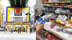 「瞎眼牌眼藥水」買了嗎?日本人也在買的藥妝店必買TOP 10!