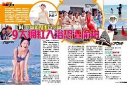 律師娘力揪色淫師  揭9大網紅入浴恐遭偷拍
