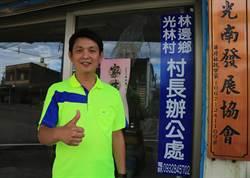 屏東》曾任警職的村長服務到家 林邊光林村劉益昌拚連任