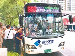 板橋金瓜石對開快速公車 起跑