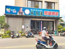 林明溱 洪國浩 決戰南投市