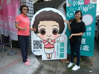 雲林》正妹學姊設計Q版參選人抓住年輕的心