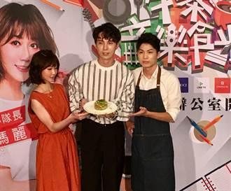 陳勢安為DJ瑪麗新節目站台 以暖男之姿親手做沙拉
