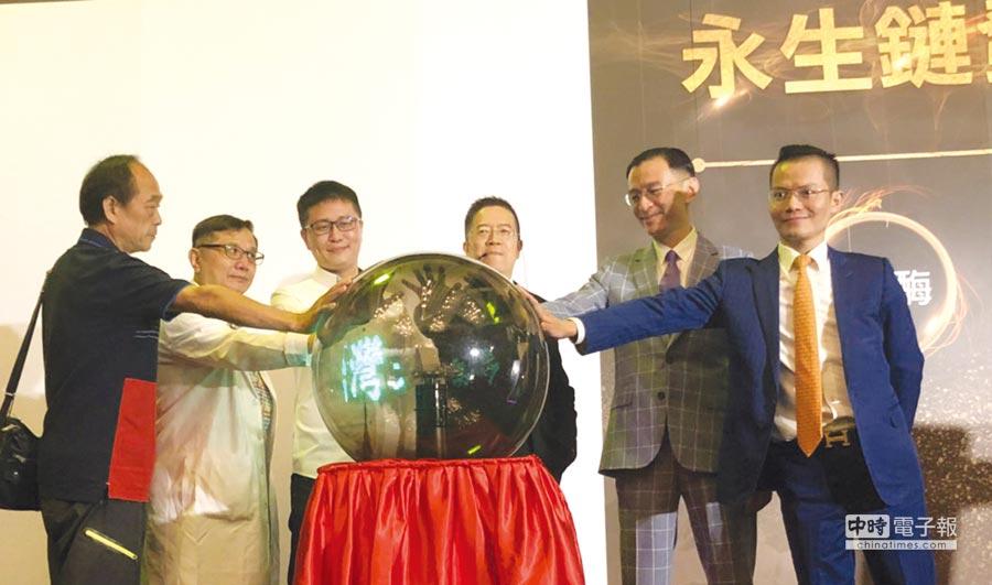 台灣永生端粒酶公司啟動細胞端粒技術結合區塊鏈科技,熱烈發表。圖/業者提供