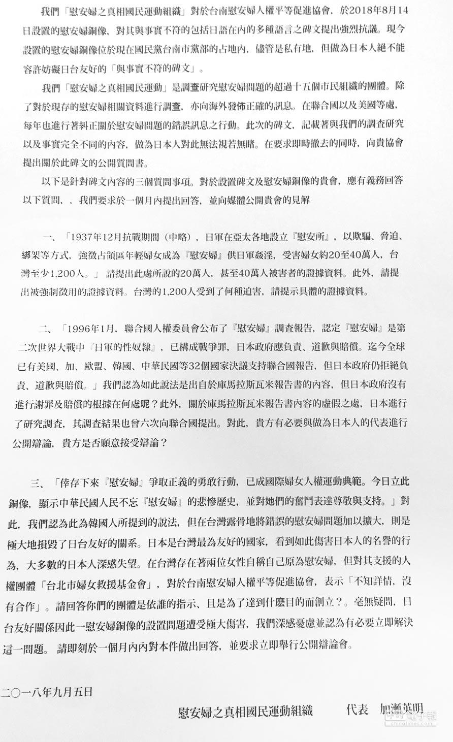 國民黨台南市黨部公開日本慰安婦之真相國民運動組織的質問書。(程炳璋翻攝)