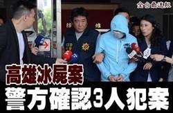 《全台最速報》高雄冰屍案 警方確認3人犯案