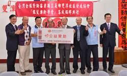 臺灣企銀贊助苗栗縣三義鄉雙潭社區發展協會 成立銀髮樂齡學堂