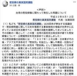 日本「慰安婦的真實國民運動」 為藤井踹慰安婦銅像道歉