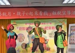 新竹縣稅捐局宣導租稅 10/27舉辦兒童劇