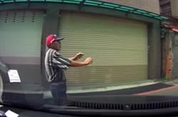 他倒車入庫遇見「影帝阿伯」關鍵5秒網友狂播N遍