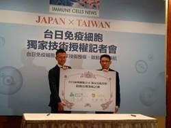 國內生技公司引進日本技術「免疫細胞療法」最快年底造福癌症病患