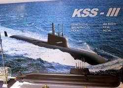 韓國首艘3千噸潛艦KSSIII下水