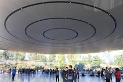 蘋果發表會場地Steve Jobs Theater現場直擊 美的就像畫