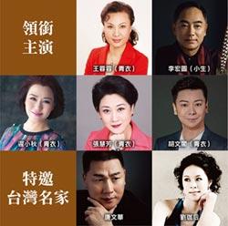 北京京劇院梨園雅集 登台