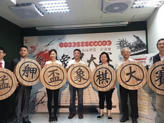 艋舺盃象棋大賽周末登場 總獎金高達18萬
