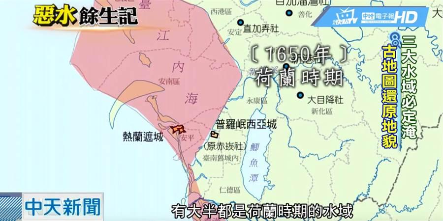 台南過去有一半地區都是荷蘭時期的海域。