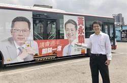桃園》選舉公車廣告趴趴走 爭取曝光