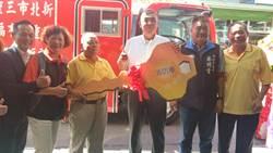 三重大有福德宮 捐贈363萬元消防小型水箱車
