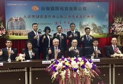 王道銀行集團旗下台駿國際 獲4.1億人民幣聯貸案