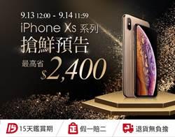 比蘋果官網快3小時! 蝦皮明中午iPhoneXS開放預購