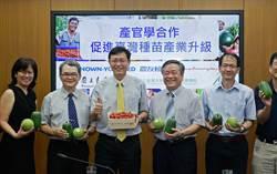 台大產官學合作 種苗產業升級