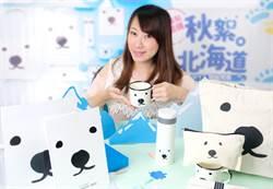 萊爾富推出集點活動 獨家引進北海道動物園明星「白熊」生活系列小物