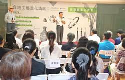 工藝中心集結32個台灣工藝社區成果 在工藝設計館隆重登場