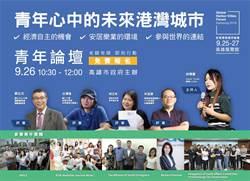 全球港灣論壇在高雄 首辦青年提案競賽築城市未來