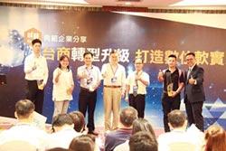 台商轉型升級打造數位軟實力 研討會