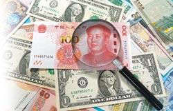 人民幣躍起 將成為新興市場美元