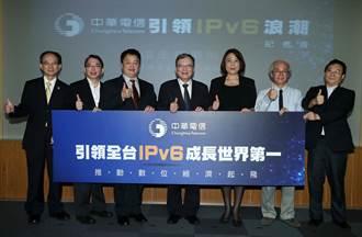 強攻物聯網商機! 中華電信引領IPv6浪潮