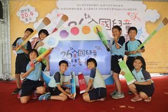 全國兒童聯想創作畫比賽徵件 總獎金破20萬元