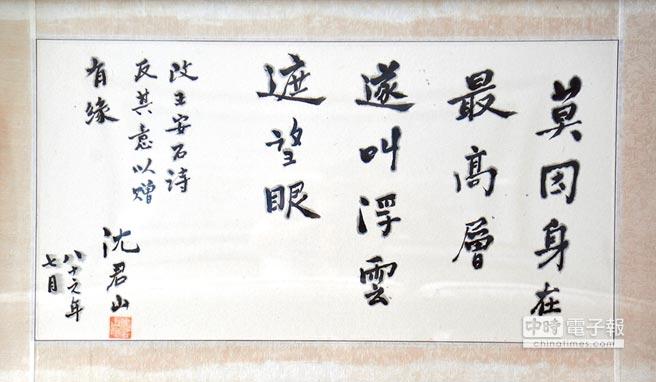 清大前校長沈君山改寫王安石名句,以「莫因身在最高層,遂叫浮雲遮望眼」自勉。(清大提供)