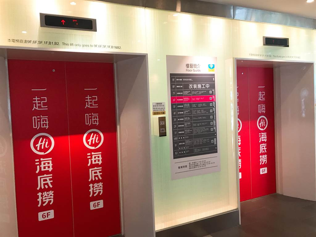 专属电梯开放给海底捞顾客。(柯宗纬摄)