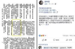 蔡英文18年前自稱中國人 游梓翔:再說一次很難?