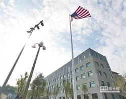 CNN:美國防部婉拒派陸戰隊駐守AIT
