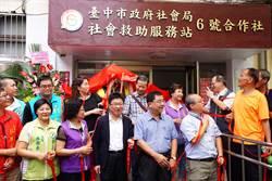 中市社會救助站「6號合作社」 為弱勢伸援手
