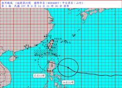 氣象局發布山竹海警 蘭嶼風強今下午停班停課