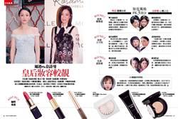 周迅vs.佘詩曼  皇后妝容較靚