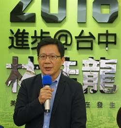 台中》國民黨賞百萬抓賄選 張廖萬堅:指控無憑據