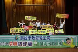 防求職詐騙 高市勞工局前進16校話劇宣導