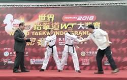 2018世界跆拳道大獎賽 桃園舉行