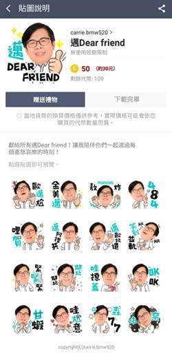 陳其邁推LINE貼圖「金美邁、邁阿捏共」貼近生活