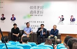 與青年創業家對談 黃偉哲:政府帶頭做孵化器