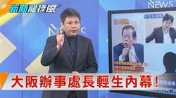 《新聞龍捲風》大阪辦事處處長輕生 綠營集體究責又口徑一致內幕?